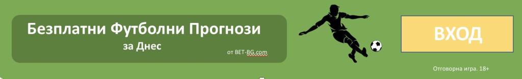 bet-bg.com bet365 футболни-прогнози спортни залози регистрация и бонус код 2020